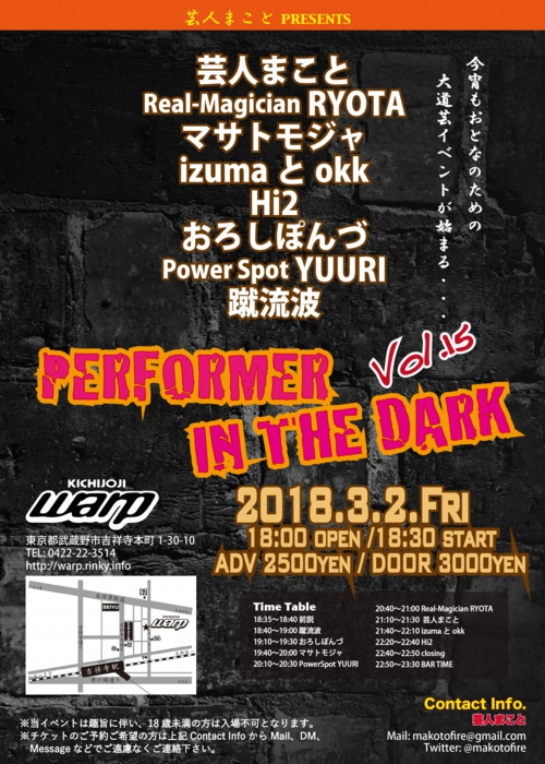 performer in the dark vol15M.jpg